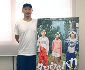 大森立嗣監督が〈生〉の根源を問う衝撃の青春映画