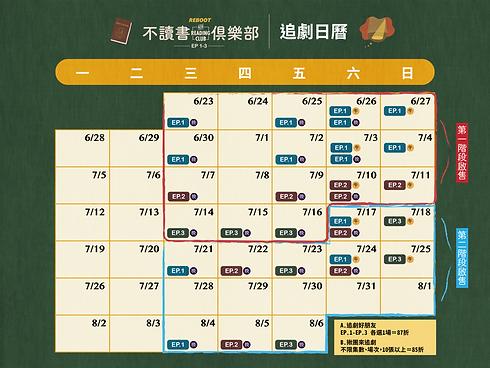 追劇日曆更新-03.png