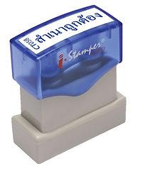 i.stamper