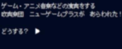 ゲーム・アニメ音楽などの演奏をする、吹奏楽団NeaGame+があらわれた!