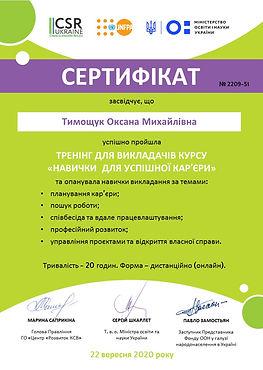Тимощук Оксана Михайлівна.JPG