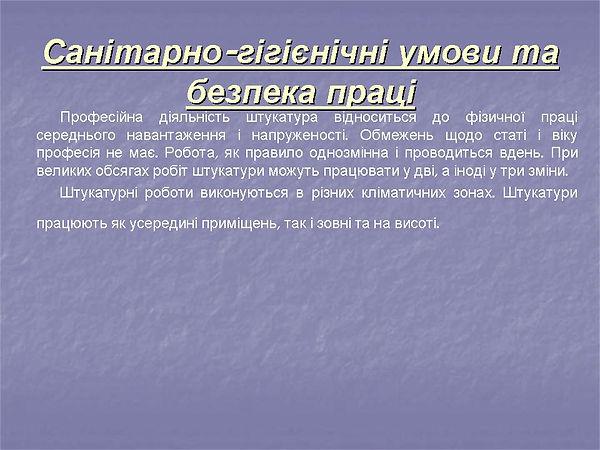 shtyk5.jpg