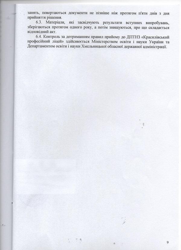 пп 8.jpeg