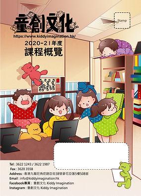 童創文化2020-21 Course Bookletv17_P1.jpg