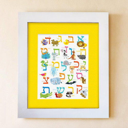 Hebrew Alphabet Art Print with Animals