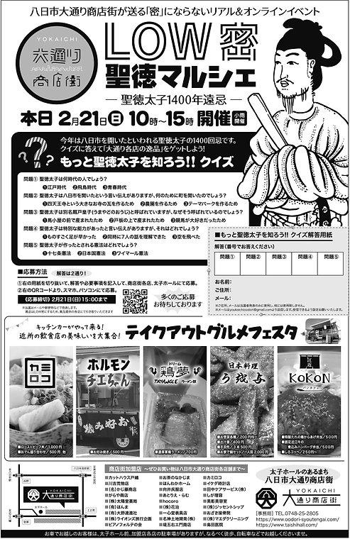 0221聖徳マルシェ広告.jpg