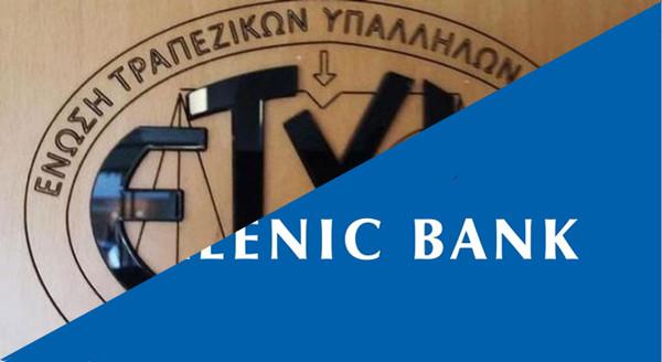 ETYK-Hellenik Bank