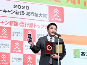 【「オンライン○○」がユーキャン新語・流行語大賞トップ10!】中島信也さんが副社長を務める株式会社東北新社が表彰されました