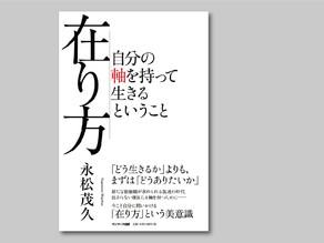 永松茂久さんの新刊『在り方』が発売されました!