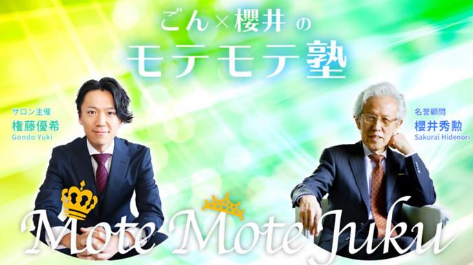 ごん櫻井のモテモテ塾
