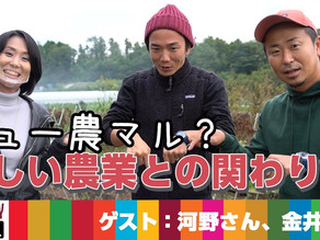 「ニュー農マル?新しい農業との関わり方!」アースデイちゃんねる#37 公開!
