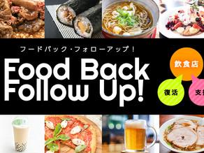 「株式会社YUKARIによるクラウドファンディング・プロジェクト『food back follow up』発足!」
