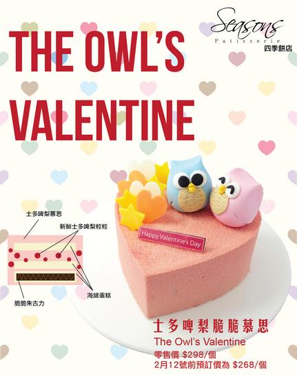 2017 情人節限定-The Owl's Valentine