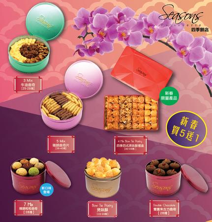 四季餅店2017新春曲奇