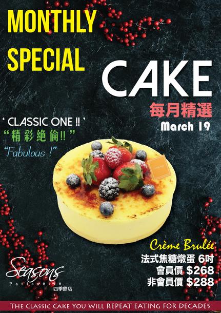 每月精選蛋糕優惠-3月份