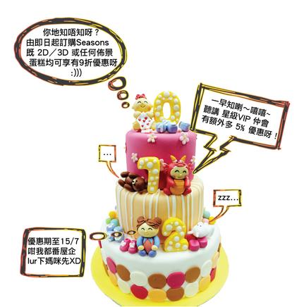 2D/3D 造型蛋糕優惠