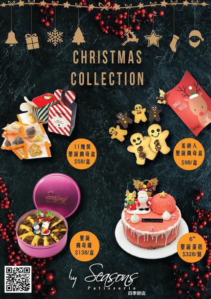 2018 聖誕產品系列