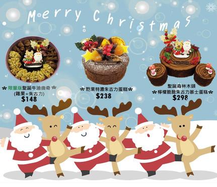 2017 聖誕限定產品大召集!