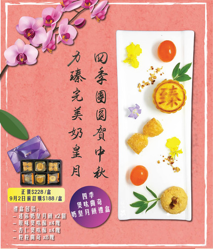 2018 中秋煲呔曲奇月餅禮盒