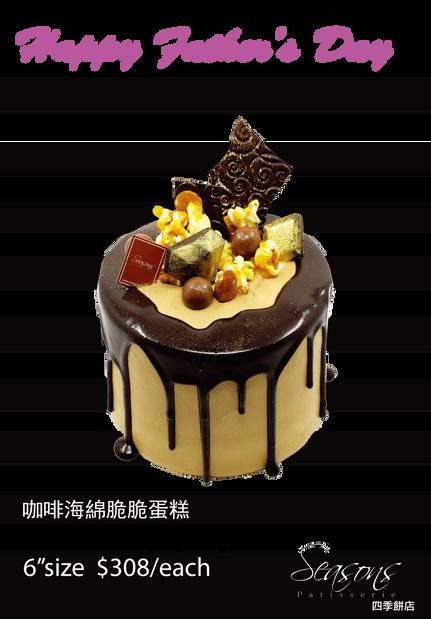 預訂2017父親節蛋糕