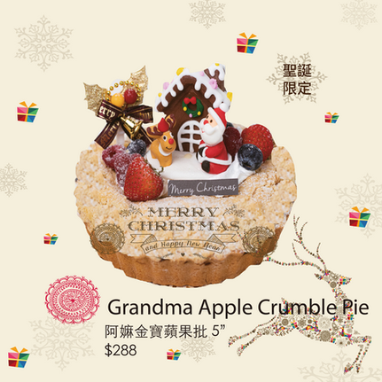 2020 Xmas Grandma Apple Crumble Pie