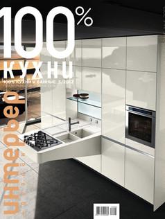 100% Кухни Журнал