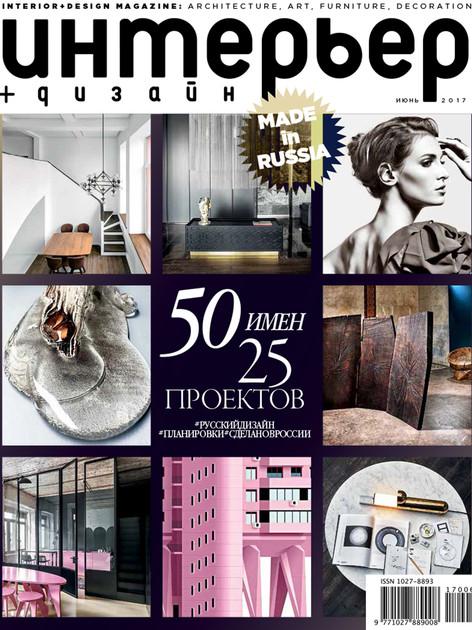Интерьер+Дизайн Журнал