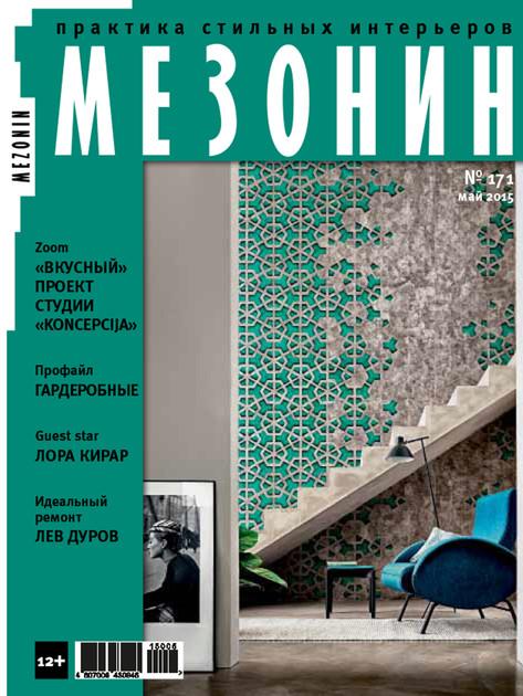 Мезонин Журнал