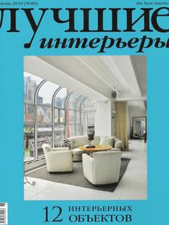 Лучшие Интерьеры Журнал