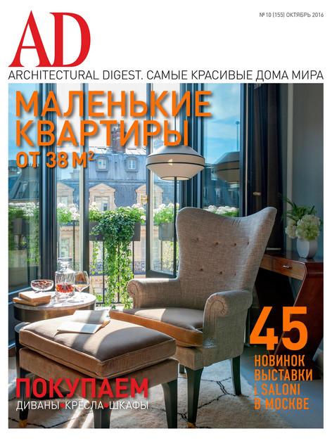 AD Журнал