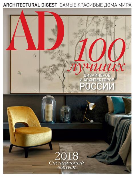AD 100 Лучших 2018