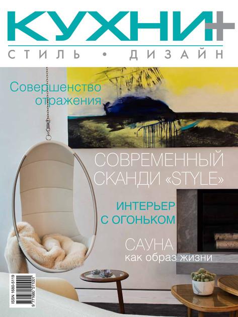 Кухни+Стиль Дизайн
