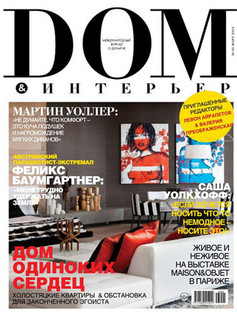 Дом & Интерьер Журнал