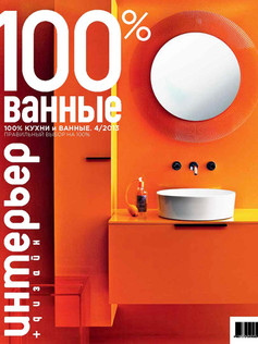 100% Ванные Журнал