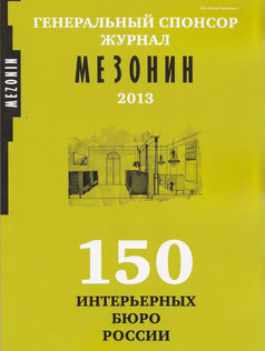 Мезонин 150 Интерьерных бюро Спецвыпуск