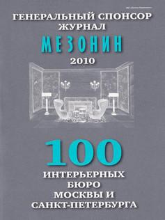 Мезонин 100 Интерьерных бюро Спецвыпуск