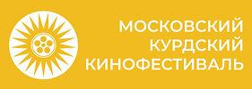 MKFF-RUS.jpg