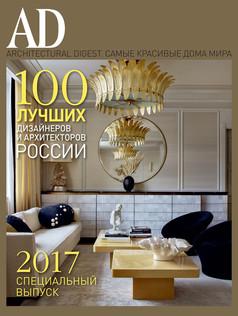 AD 100 Лучших 2017