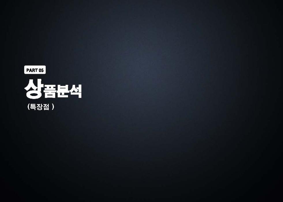 (최종)원흥 한일 윈스타 직원 교육자료_v.2.2_페이지_40.jpg