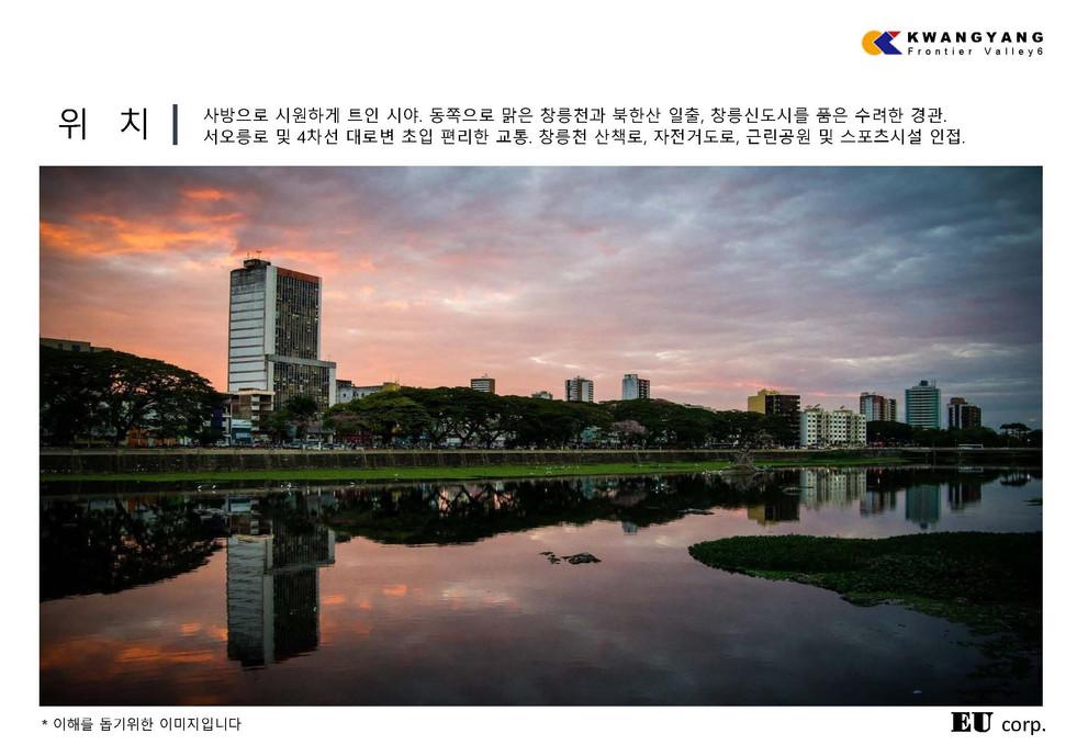 광양프런티어밸리6 기본교육자료(20200330)_페이지_04.jpg