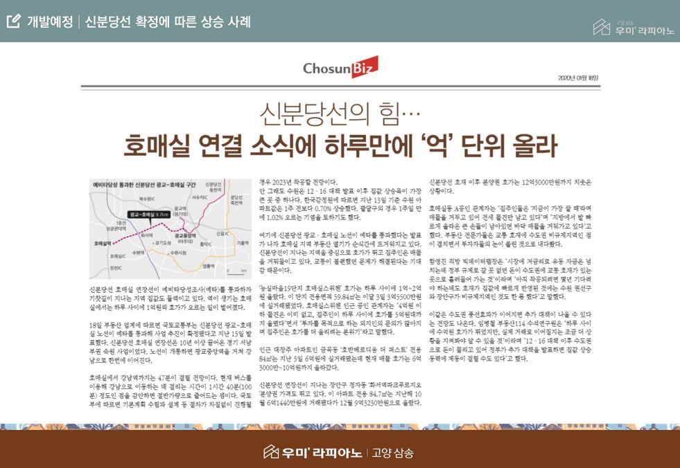 (고양삼송)교육자료-조직영업용_0611(어린이집CG반영-우미컨펌)-42.