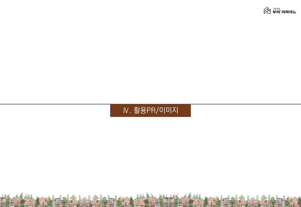 (고양삼송)교육자료-조직영업용_0611(어린이집CG반영-우미컨펌)-38.