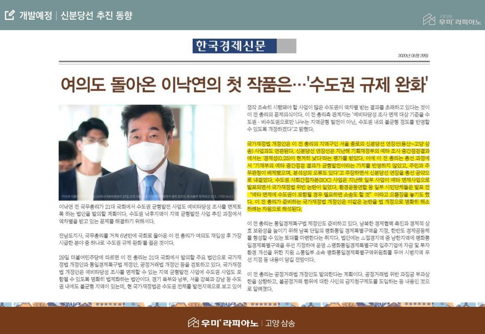 (고양삼송)교육자료-조직영업용_0611(어린이집CG반영-우미컨펌)-41.