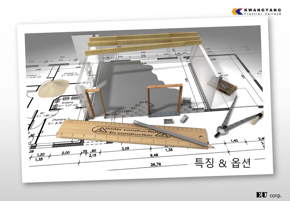 광양프런티어밸리6 기본교육자료(20200330)_페이지_37.jpg