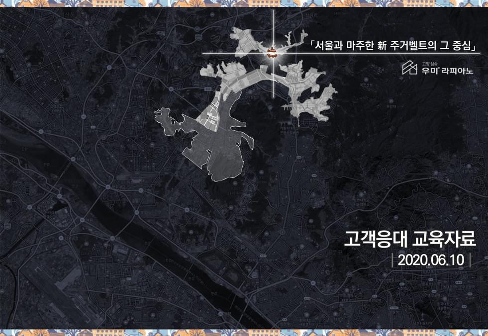 (고양삼송)교육자료-조직영업용_0611(어린이집CG반영-우미컨펌)-01.