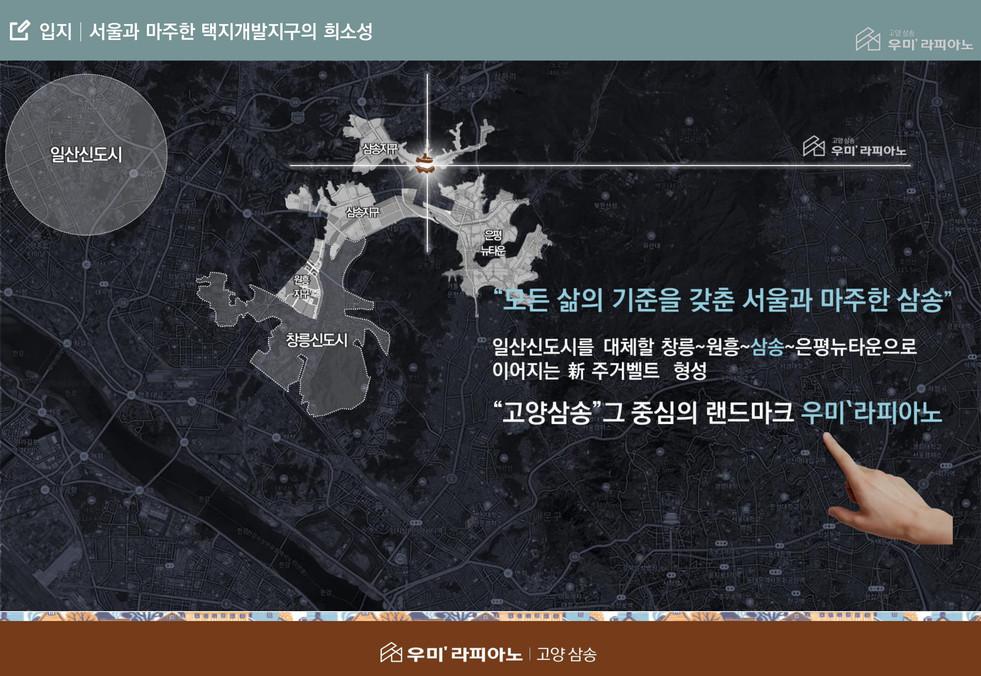 (고양삼송)교육자료-조직영업용_0611(어린이집CG반영-우미컨펌)-03.