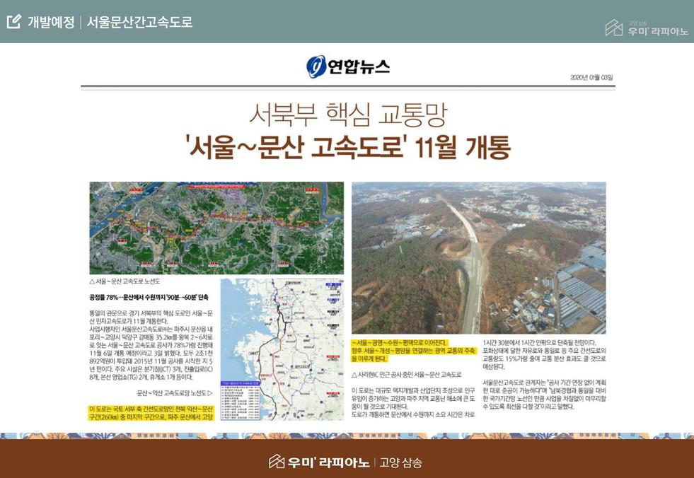 (고양삼송)교육자료-조직영업용_0611(어린이집CG반영-우미컨펌)-43.