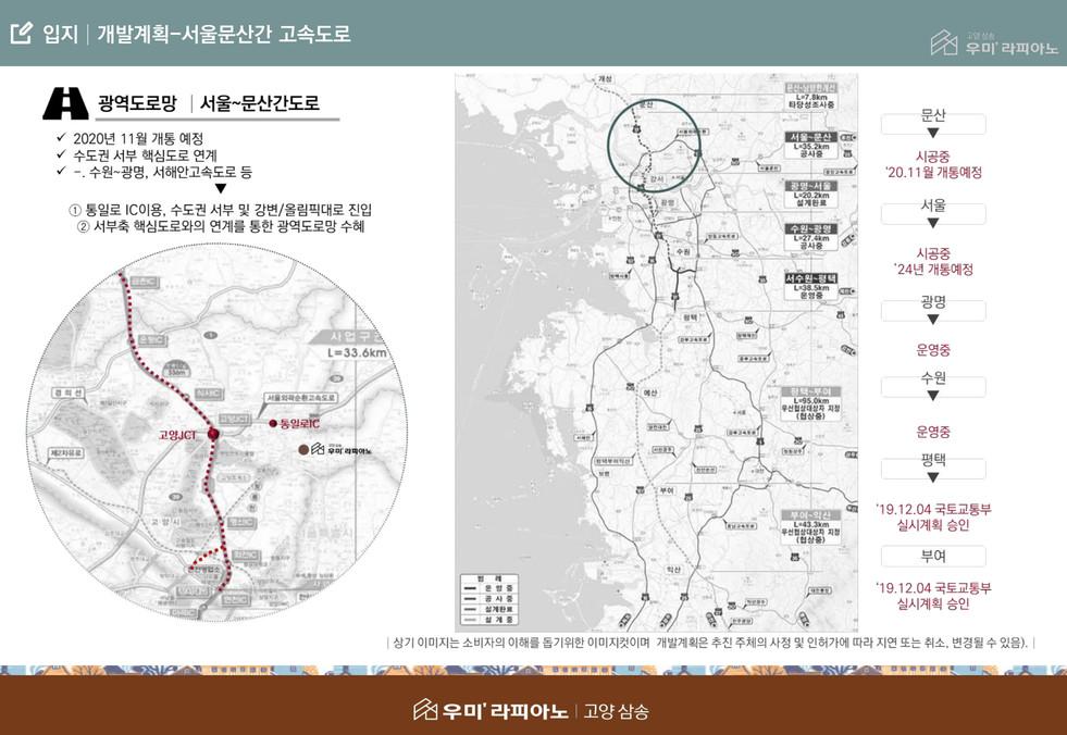 (고양삼송)교육자료-조직영업용_0611(어린이집CG반영-우미컨펌)-10.