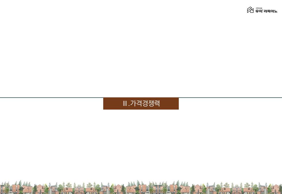 (고양삼송)교육자료-조직영업용_0611(어린이집CG반영-우미컨펌)-33.