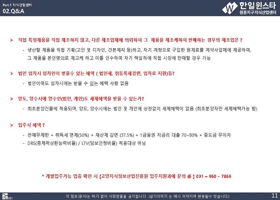 (최종)원흥 한일 윈스타 직원 교육자료_v.2.2_페이지_11.jpg
